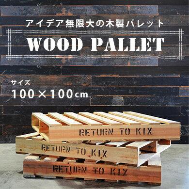 パレット 木製 【組み立て済!届いてすぐ使える】 100cm×100cm 木製パレット 英文字入り (ベッド・ラック・棚・間仕切り等、インテリアに)  ウッドパレット
