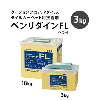 クッションフロア、Pタイル、タイルカーペット用接着剤サンゲツ ベンリダイン FL 3kg