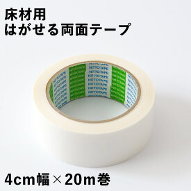 表 弱粘着 & 裏 強粘着 床材用はがせる両面テープ(薄いタイプ) 4cm幅 × 20m巻