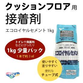 床 接着剤 クッションフロア用接着剤 東リ エコロイヤルセメント1kg(1個単位で販売) 【あす楽対応】 壁紙屋本舗