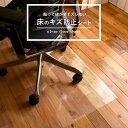 貼って はがせる ズレない 床の キズ防止 シート【1m単位切り売り】 巾90cm