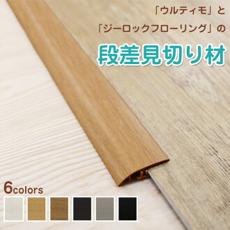 """Fitting into flooring flooring [the sale of 2m *1) ※ one unit for giving up materials (polyvinyl chloride giving up step of the """"ウルティモ"""" """"fitting into flooring"""".]"""