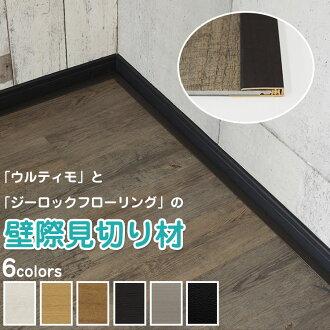 ジーロック hardwood flooring {{ジーロック closeout flooring ( closeout wall for PVC 2 m × 1 ) * 1 is the sale of the unit. * Shipping is 1000 yen. (Except for some areas)}}