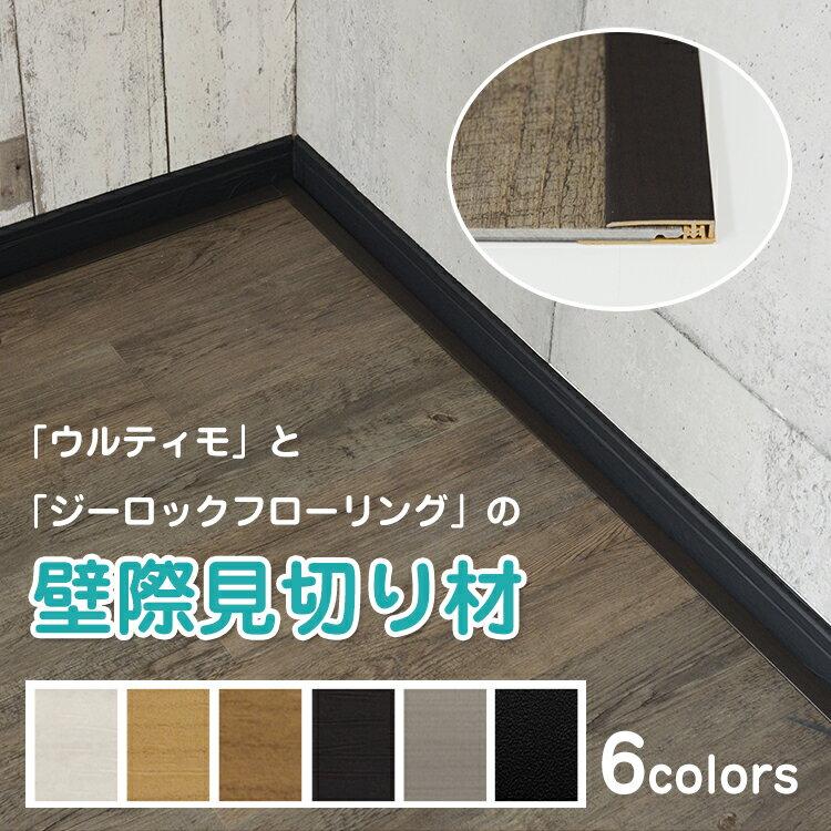 ジーロック Hardwood Flooring {{ジーロック Closeout Flooring ( Closeout Wall For PVC 2  M × 1 ) * 1 Is The Sale Of The Unit. * Shipping Is 1000 Yen.