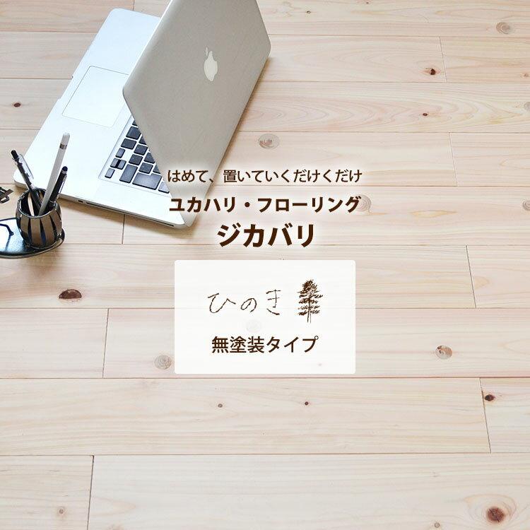 [ユカハリ・フローリング ひのき(ジカバリ)90cm×10cm×厚み13.5mm×18枚セット(約1.62平米)]