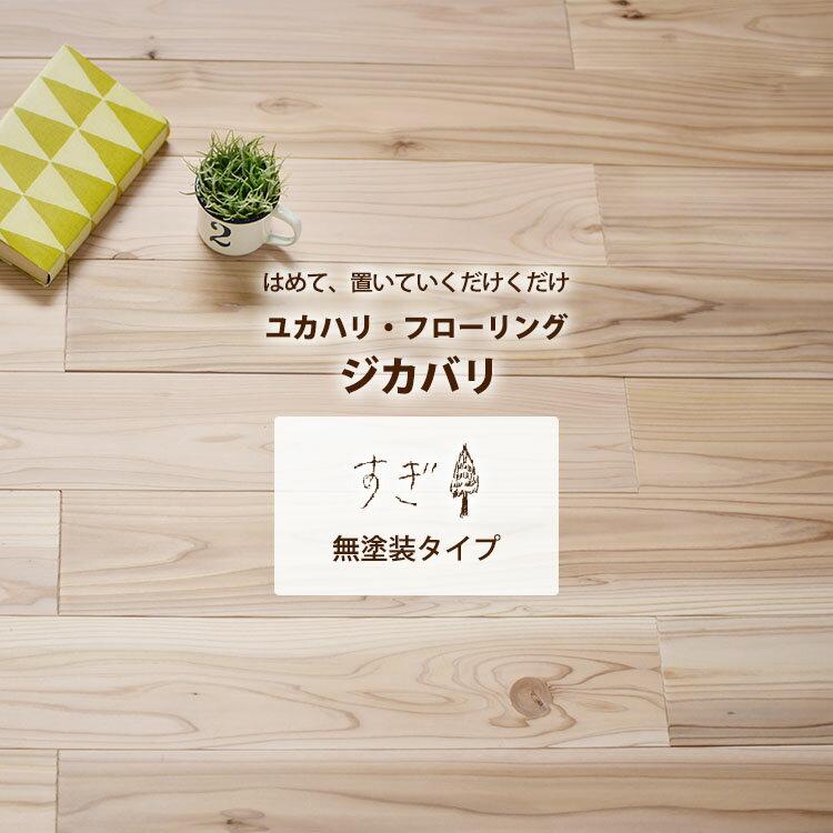 [ユカハリ・フローリング すぎ(ジカバリ)90cm×10cm×厚み13.5mm×18枚セット(約1.62平米)]