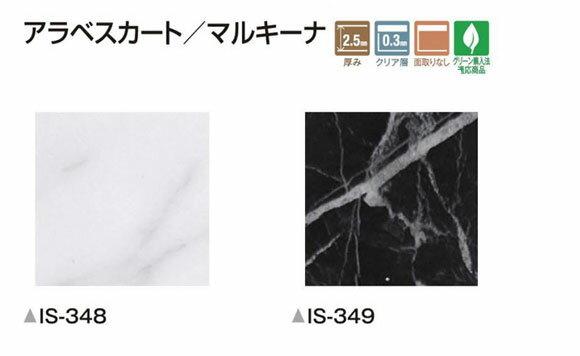 【サンプル専用】 [フロアタイルサンプル サンゲツ/アラベスカート/マルキーナ] (メール便OK)