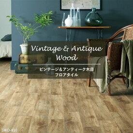 フロアタイル ビンテージ・アンティークウッドセレクション(1ケース単位の販売