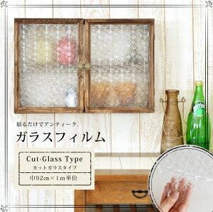 ガラスフィルム カットガラスタイプ