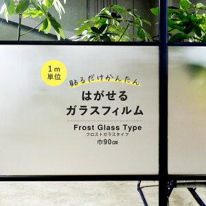 ガラスフィルム フロストガラスタイプ