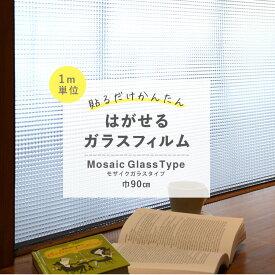はがせる ガラスフィルム 吸着タイプ 窓 目隠し シートモザイクガラスタイプ【1m単位で切り売り】