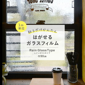 はがせる ガラスフィルム 吸着タイプ 窓 目隠し シートレインガラスタイプ【1m単位で切り売り】
