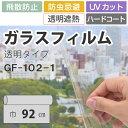ガラスフィルム UVカット サンゲツ GF-102-1 巾92cm 透明遮熱(10cm当たりの金額です)