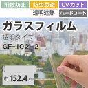 ガラスフィルム UVカット サンゲツ GF-102-2 巾152.4cm 透明遮熱(10cm当たりの金額です)