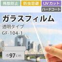 ガラスフィルム UVカット サンゲツ GF-104-1 巾97cm ハードコート(10cm当たりの金額です)