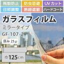 ガラスフィルム UVカット ミラー サンゲツ GF-107-2 厚さ25μ(ミクロン)、巾125cm 遮熱(10cm当たりの金額です)