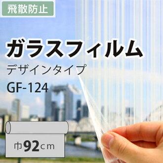玻璃膜装饰图案 sangetsu GF 523 宽度 92 厘米 (金额每 10 厘米是)
