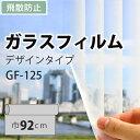 ガラスフィルム 装飾 柄 サンゲツ GF-524 巾92cm(10cm当たりの金額です)