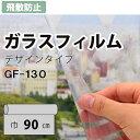 ガラスフィルム 装飾 柄 サンゲツ GF-130 巾90cm(10cm当たりの金額です)