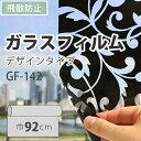 Rmgf-gf5-142_sh1
