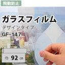 ガラスフィルム 装飾 柄 サンゲツ GF-147 巾92cm(10cm当たりの金額です)
