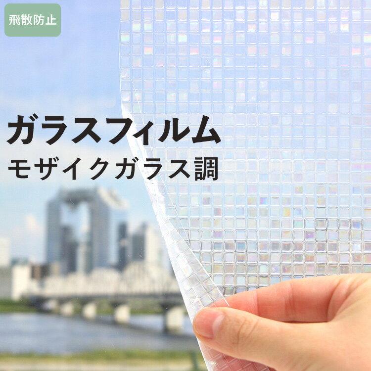 ガラスフィルムサンゲツ GF-740 巾95cm10cm単位で切売).