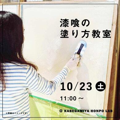 漆喰の塗り方教室