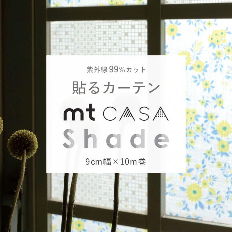 mt CASA shade 幅広マスキングテープ窓ガラス用シート (1個単位)幅9cm×長さ10