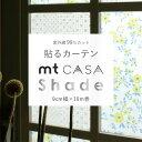 【楽天カードでポイント最大45倍!12/5限定】mt CASA shade 幅広マスキングテープ 窓ガラス用 (1個単位) 幅9cm×長…