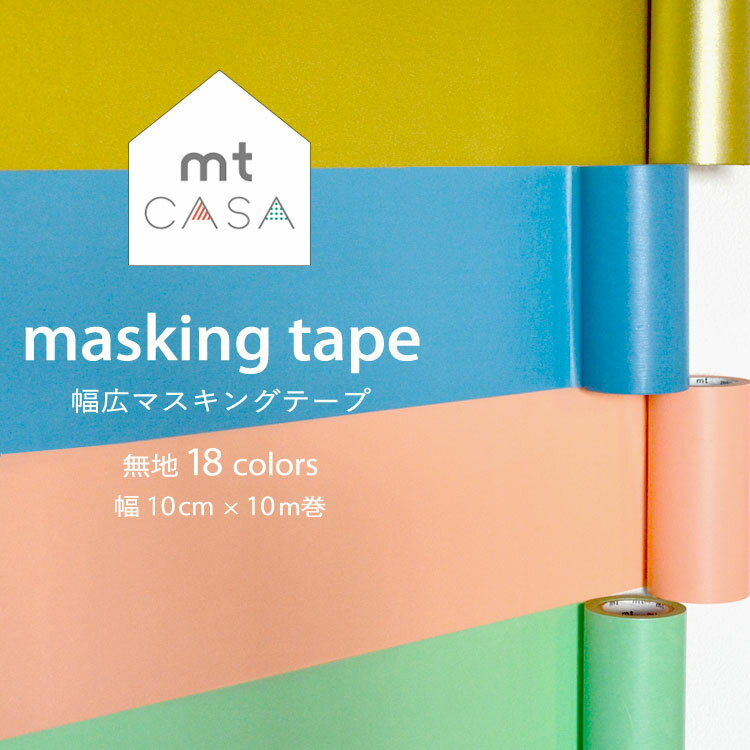mt CASA tape 幅広マスキングテープ無地18色幅10cm×長さ10