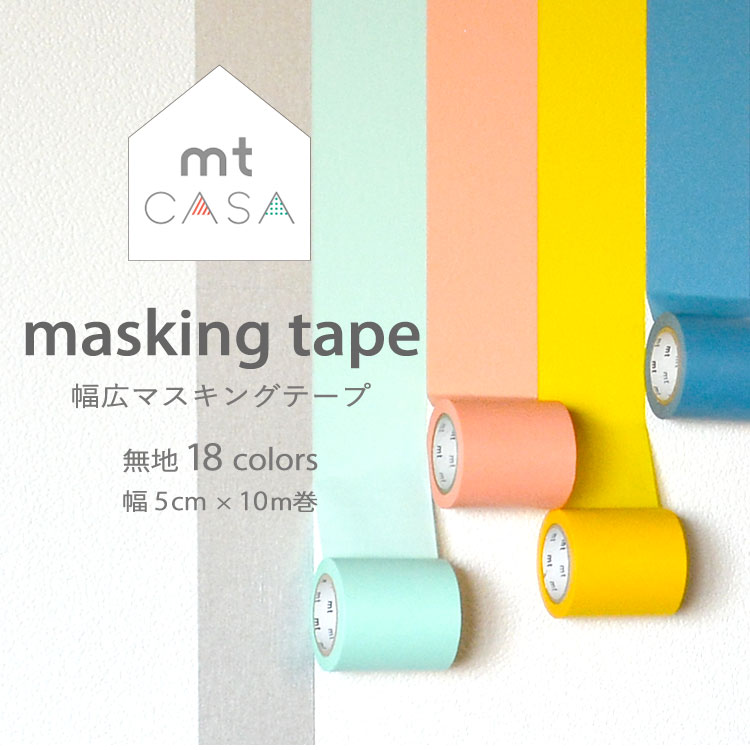 mt CASA tape 幅広マスキングテープ無地18色幅5cm×長さ10