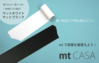 mtマスキングテープ