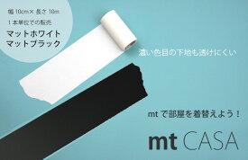 mt マスキングテープ【mt CASA 幅広マスキングテープ】貼ってはがせるテープ 無地 白色 黒色 幅10cm(1個単位)幅100mm×10m巻き【あす楽対応】【マツコの知らない世界で紹介されたメーカー カモイ加工紙 mt マステ】