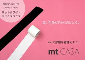 mt マスキングテープ【mt CASA 幅広マスキングテープ】 貼ってはがせるテープ 無地 白色 黒色 幅5cm(1個単位)幅50mm×10m巻き【あす楽対応】3/15放送 おはよう朝日です トレンドエクスプレス 押入れDIY で 使われました