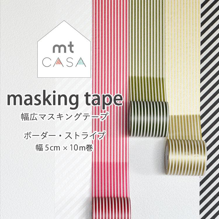 mt CASA tape DECO 幅広マスキングテープストライプ・ボーダー5柄幅5cm×長さ10