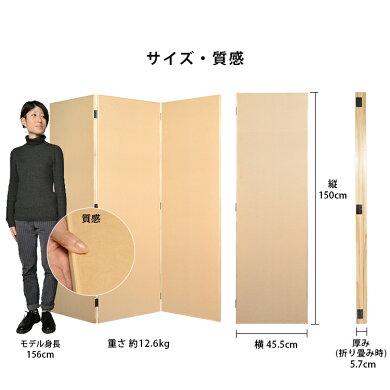 木製パーテーション高さ150cm 3連タイプ(間仕切り、ついたて、目隠し、仕切り壁に)  (送料無料キャンペーン対象外) 【あす楽対応】