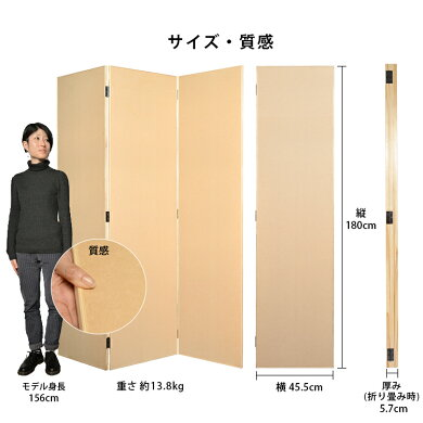 木製パーテーション高さ180cm 3連タイプ(間仕切り、ついたて、目隠し、仕切り壁に)  (送料無料キャンペーン対象外) 【あす楽対応】