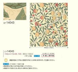 【サンプル専用】 [輸入壁紙サンプル リリカラ/ウォールデコMORRIS&Co. LY-14043] (メール便OK)
