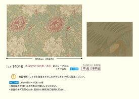 【サンプル専用】 [輸入壁紙 サンプル リリカラ/ウォールデコMORRIS&Co. LY-14048] (メール便OK)