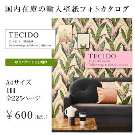 輸入壁紙 国内在庫の輸入壁紙 フォトカタログ(TECIDO 2018-2019 Wallcoverings & Fabrics Collection)(壁紙の実物サンプルは貼っておりません)メール便OK