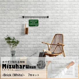水だけで貼れる壁紙 ミズハルくん Brick (White) 7枚セットホワイトレンガ ブリック 白 モノトーン