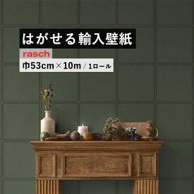 はがせる 輸入 壁紙 53cm×10m 国内在庫 フリース壁紙 ドイツ rasch / ラッシュ 419023