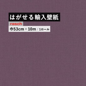 はがせる 輸入 壁紙 53cm×10m 国内在庫 フリース壁紙 ドイツ rasch / ラッシュ 423976