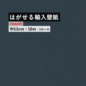 はがせる 輸入 壁紙 53cm×10m 国内在庫 フリース壁紙 ドイツ rasch / ラッシュ 452082