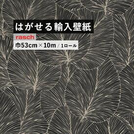 はがせる 輸入 壁紙 53cm×10m 国内在庫 フリース壁紙 ドイツ rasch / ラッシュ 456608
