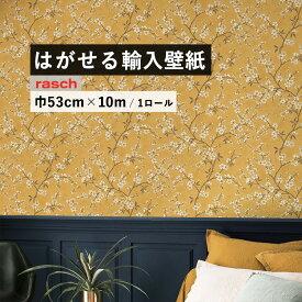 はがせる 輸入 壁紙 53cm×10m 国内在庫 フリース壁紙 ドイツ rasch / ラッシュ 456721