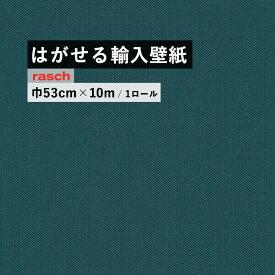 はがせる 輸入 壁紙 53cm×10m 国内在庫 フリース壁紙 ドイツ rasch / ラッシュ 542462
