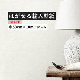 はがせる 輸入 壁紙 53cm×10m 国内在庫 フリース壁紙 ドイツ rasch / ラッシュ 700435
