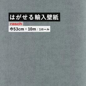 はがせる 輸入 壁紙 53cm×10m 国内在庫 フリース壁紙 ドイツ rasch / ラッシュ 489781