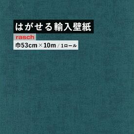はがせる 輸入 壁紙 53cm×10m 国内在庫 フリース壁紙 ドイツ rasch / ラッシュ 490091